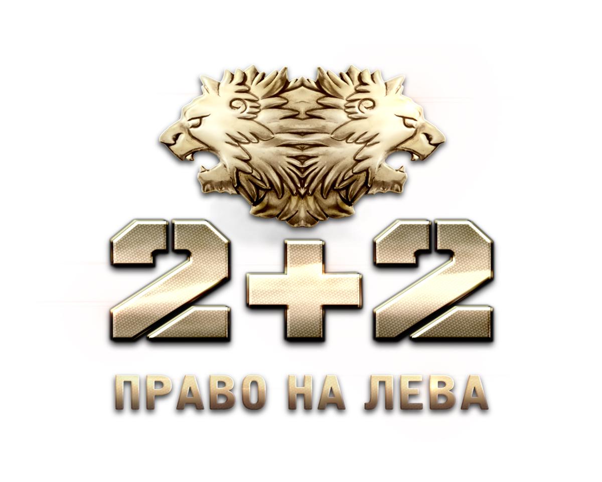 Программа передач на телеканал 2x2 http://wwwprogrammatv/#2x2/20120604/1338813000