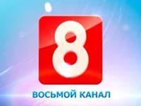 8 kanal