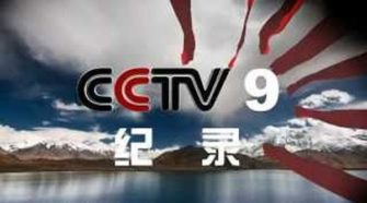 CCTV-9-DOCUMENTARY