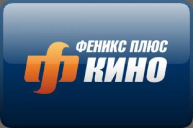 FENIKS-KINO