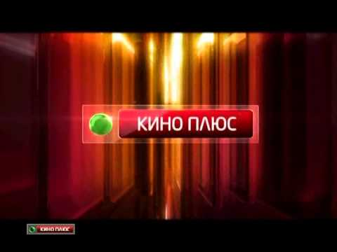 NTV-KINO-PLYUS