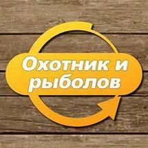 OHOTNIK-I-RYBOLOV