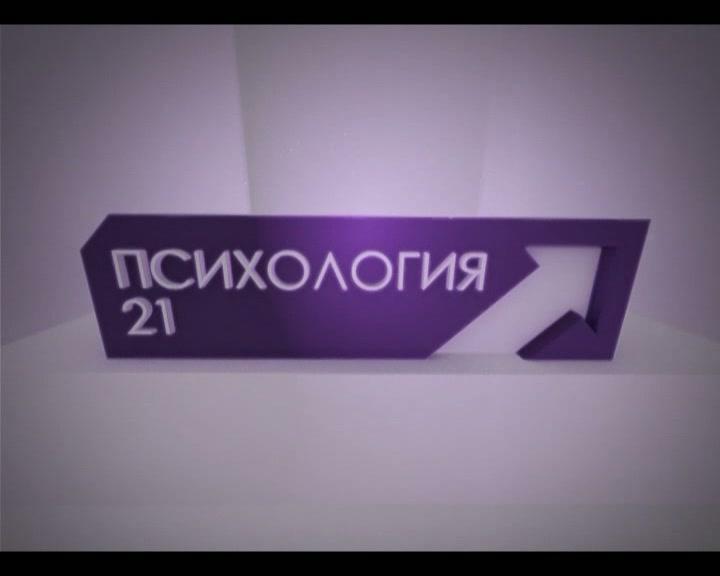 PSIHOLOGIYA-21.