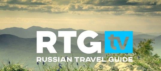 RUSSIAN TRAVEL