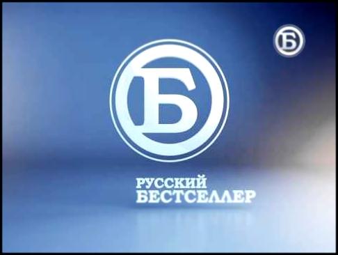 RUSSKIJ-BESTSELLER