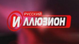 RUSSKIJ-ILLYUZION
