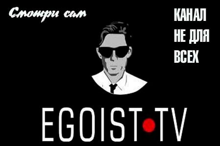 egoist-tv