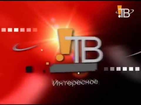 interesnoe-tv