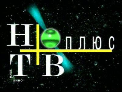 ntvplus-nashekino