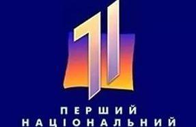 pervyj-natsionalnyj-ukraina.