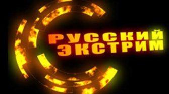 russkij-ekstrim