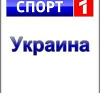 sport-1-ukraina