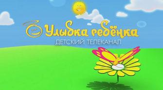 ulybka-rebenka