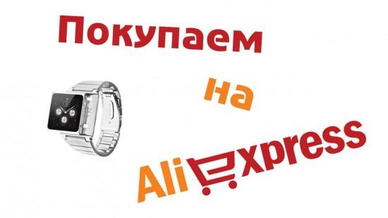 7-faktov-ob-Aliexpress