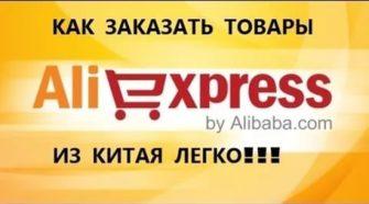 как заказать товар на Aliekspress