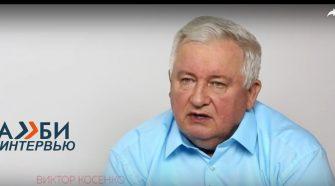 интервью с Виктором Косенко