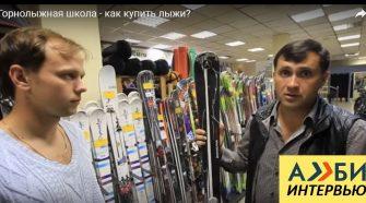 выбор лыж